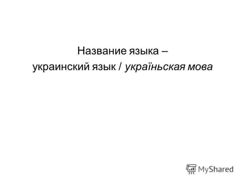 Название языка – украинский язык / украïньская мова