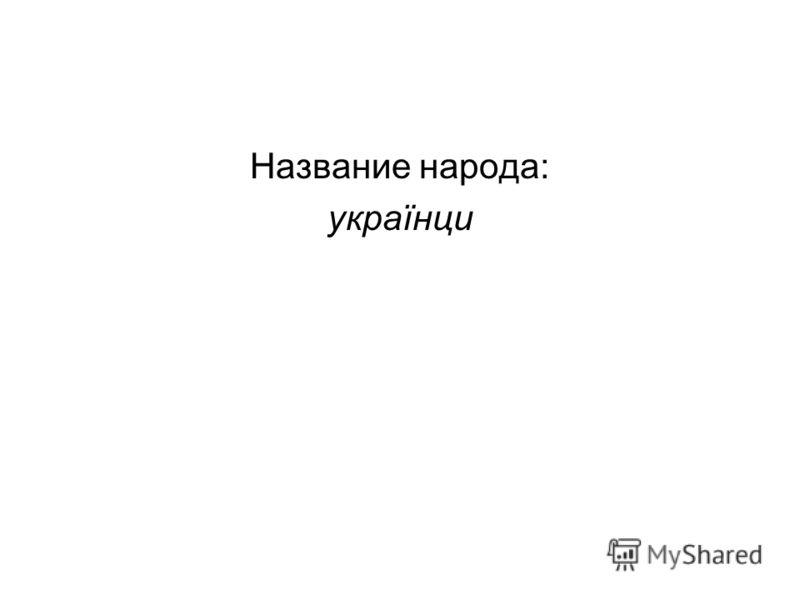 Название народа: украïнци