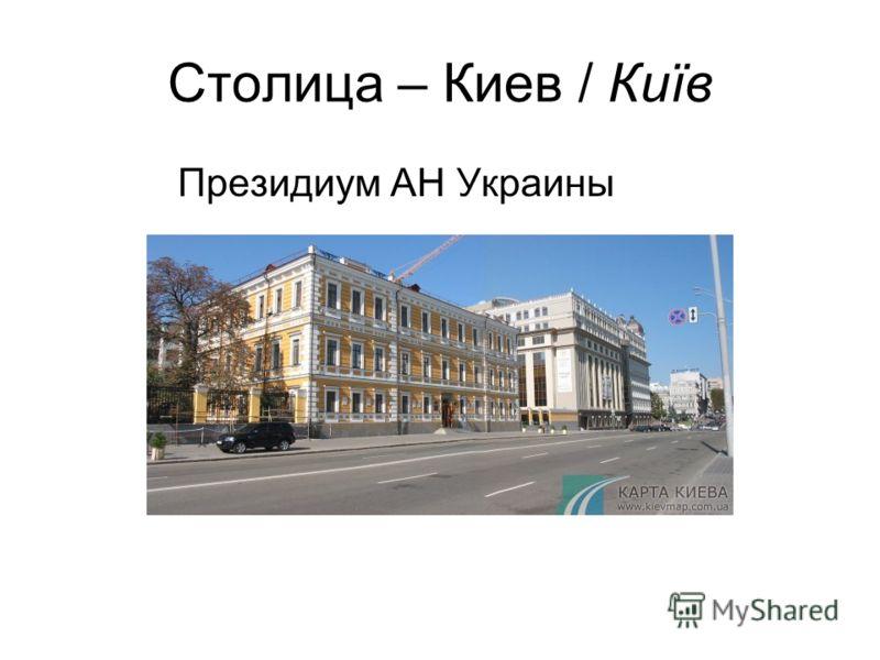 Столица – Киев / Киïв Президиум АН Украины