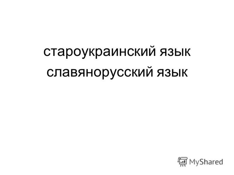 староукраинский язык славянорусский язык