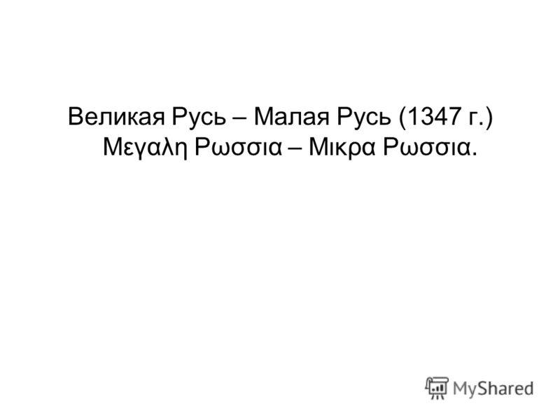Великая Русь – Малая Русь (1347 г.) Μεγαλη Ρωσσια – Μικρα Ρωσσια.