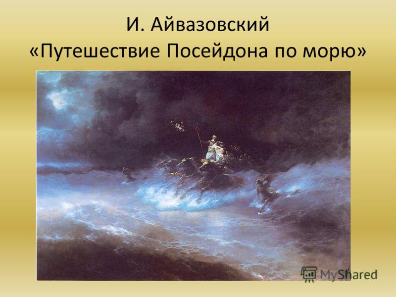 И. Айвазовский «Путешествие Посейдона по морю»