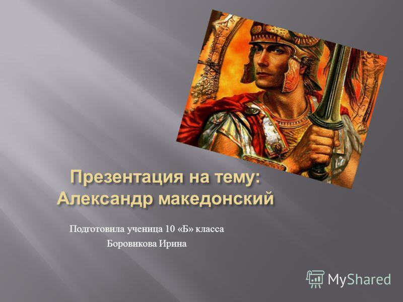 Подготовила ученица 10 « Б » класса Боровикова Ирина
