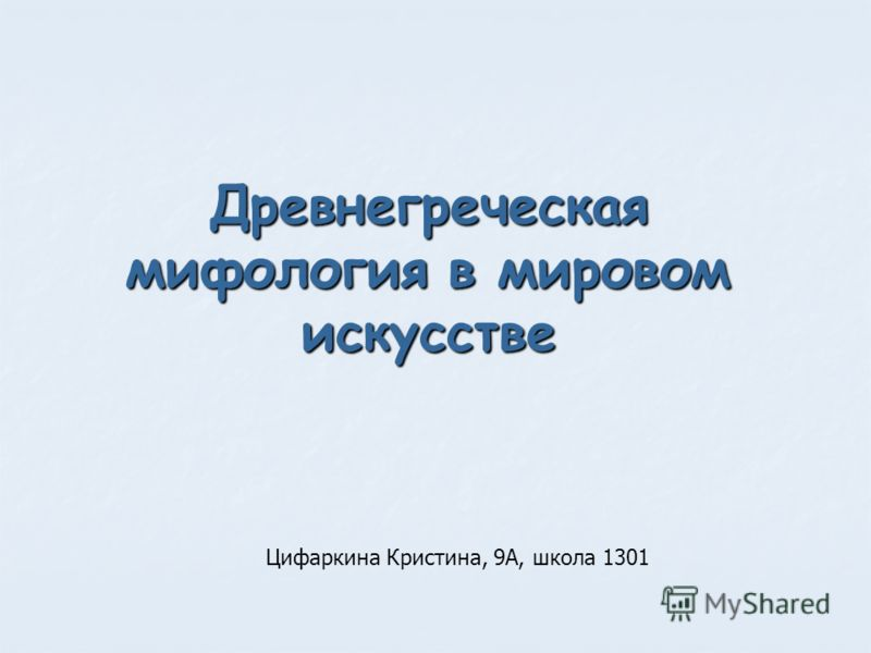 Древнегреческая мифология в мировом искусстве Цифаркина Кристина, 9А, школа 1301