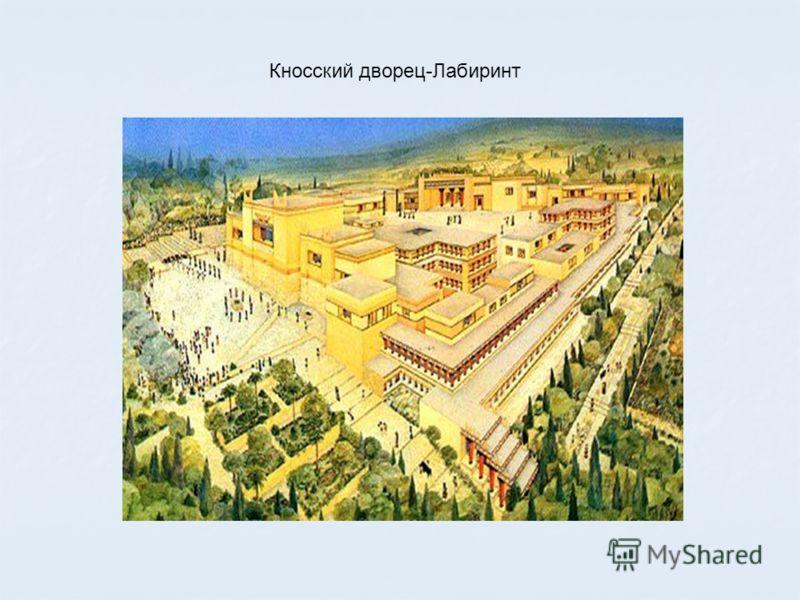 Кносский дворец-Лабиринт