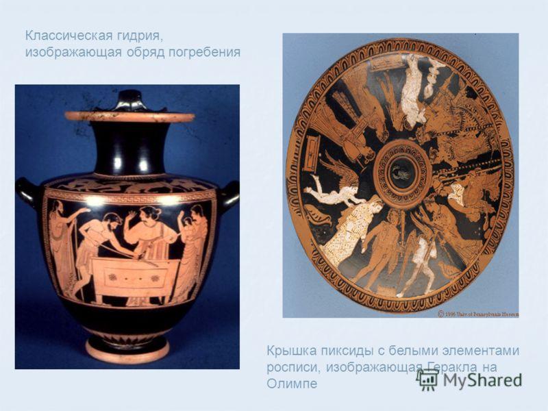 Классическая гидрия, изображающая обряд погребения Крышка пиксиды с белыми элементами росписи, изображающая Геракла на Олимпе