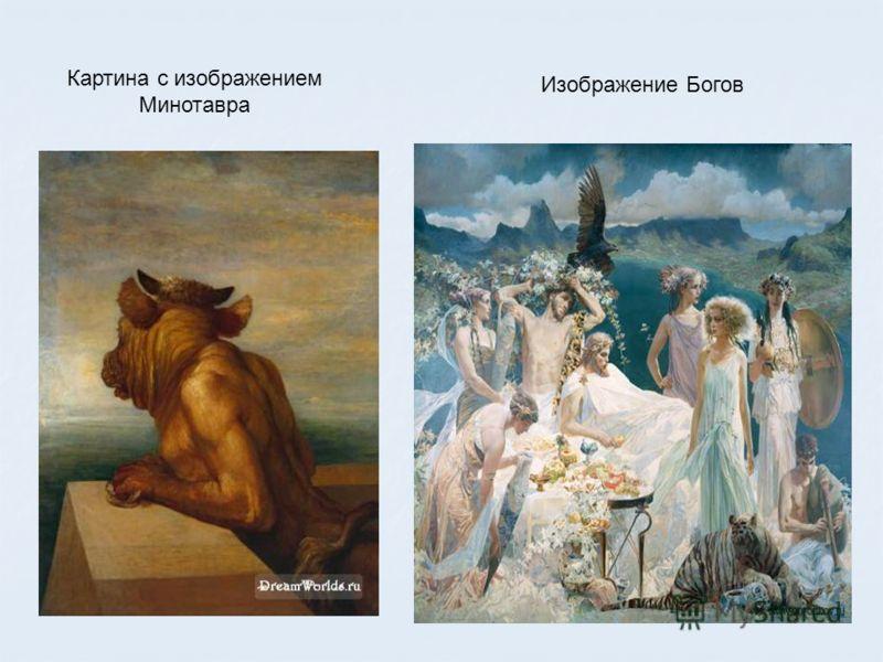 Картина с изображением Минотавра Изображение Богов