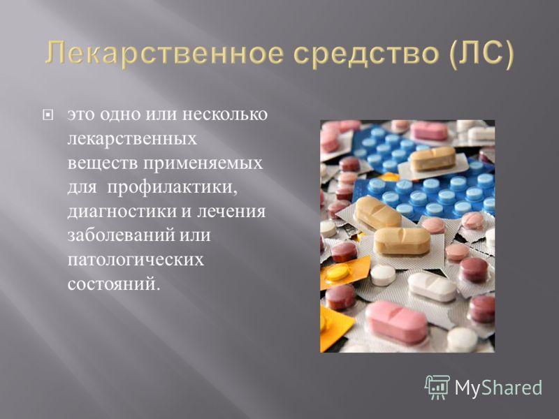 это одно или несколько лекарственных веществ применяемых для профилактики, диагностики и лечения заболеваний или патологических состояний.