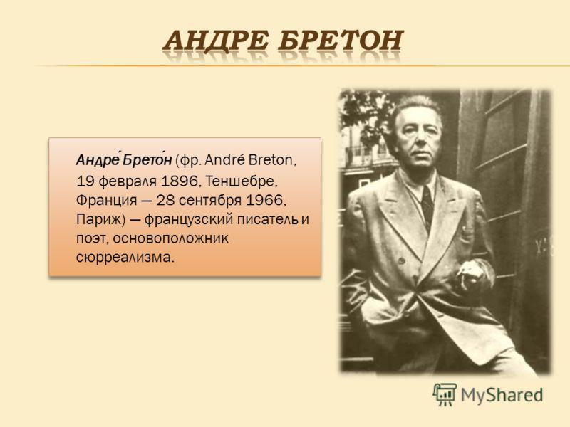 Андре Бретон (фр. André Breton, 19 февраля 1896, Теншебре, Франция 28 сентября 1966, Париж) французский писатель и поэт, основоположник сюрреализма.