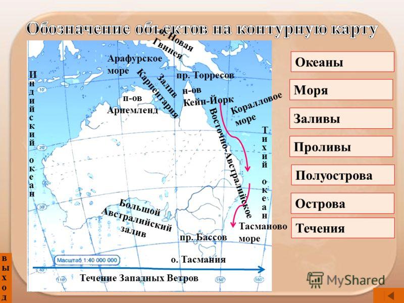 выходвыход Залив Карпентария Арафурское море Коралловое море Тасманово море Тихий океанТихий океан Индийский океанИндийский океан Большой Австралийский залив п-ов Кейп-Йорк п-ов Арнемленд о. Новая Гвинея о. Тасмания Восточно-Австралийское Течение Зап