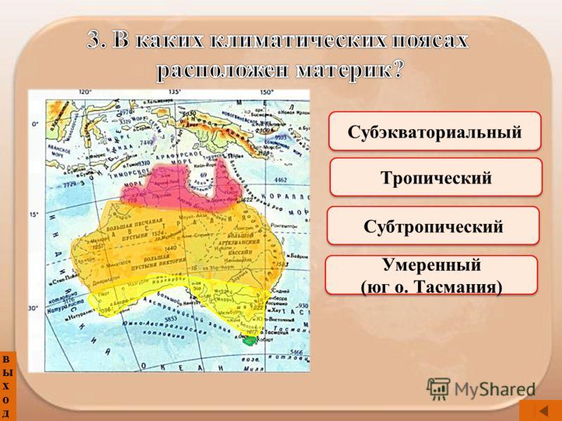 выходвыход Субэкваториальный Субтропический Тропический Умеренный (юг о. Тасмания) Умеренный (юг о. Тасмания)