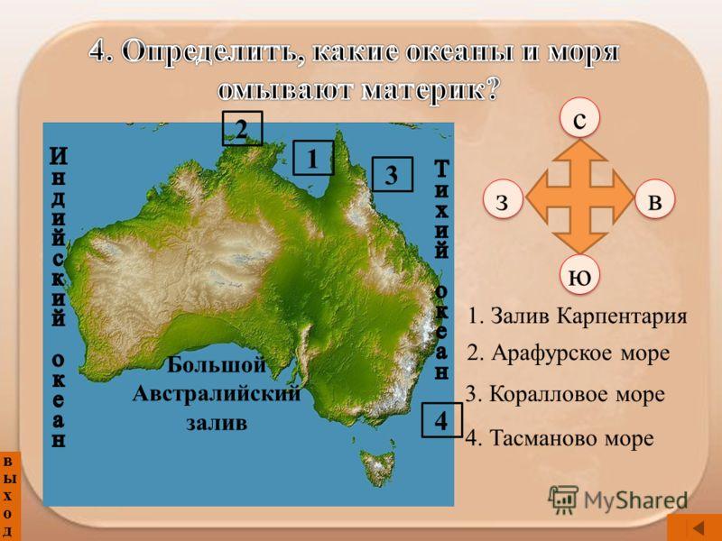 выходвыход с с ю ю з з в в 1. Залив Карпентария 1 2. Арафурское море 2 3. Коралловое море 3 4. Тасманово море 4 Большой Австралийский залив