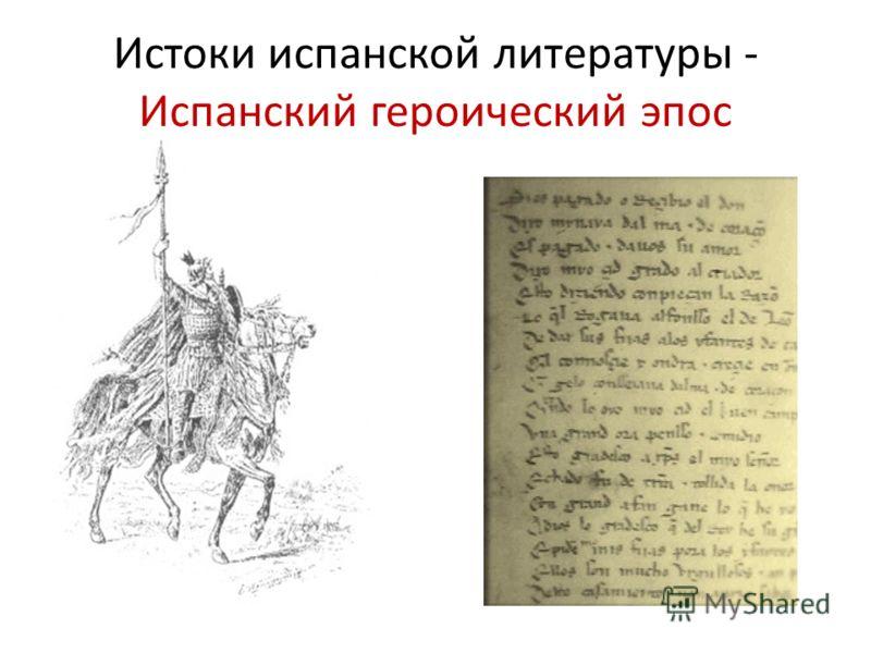 Истоки испанской литературы - Испанский героический эпос