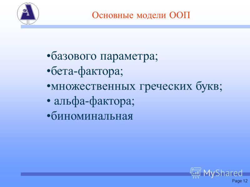 Page 12 Основные модели ООП базового параметра; бета-фактора; множественных греческих букв; альфа-фактора; биноминальная