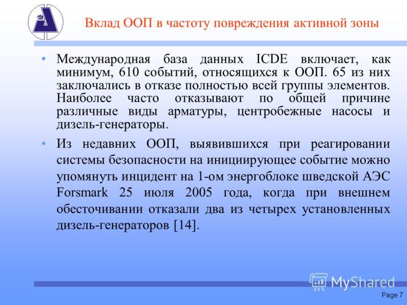 Page 7 Вклад ООП в частоту повреждения активной зоны Международная база данных ICDE включает, как минимум, 610 событий, относящихся к ООП. 65 из них заключались в отказе полностью всей группы элементов. Наиболее часто отказывают по общей причине разл
