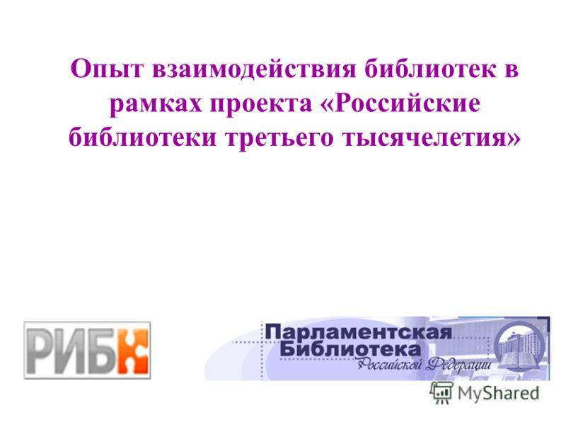 Опыт взаимодействия библиотек в рамках проекта «Российские библиотеки третьего тысячелетия»