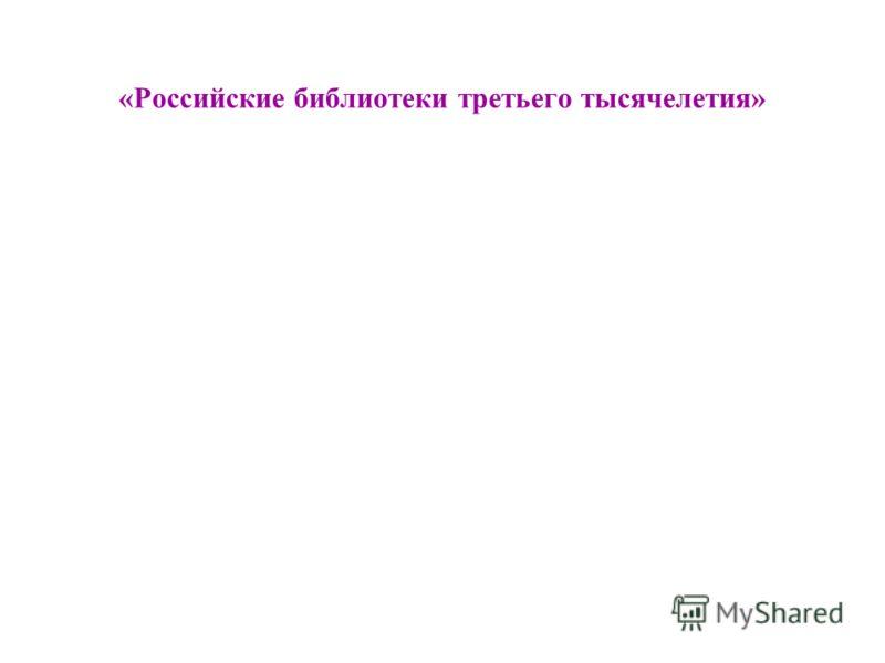 «Российские библиотеки третьего тысячелетия»