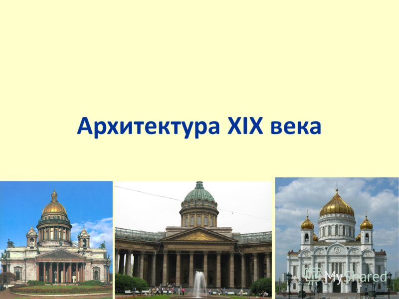 Архитектура XIX века