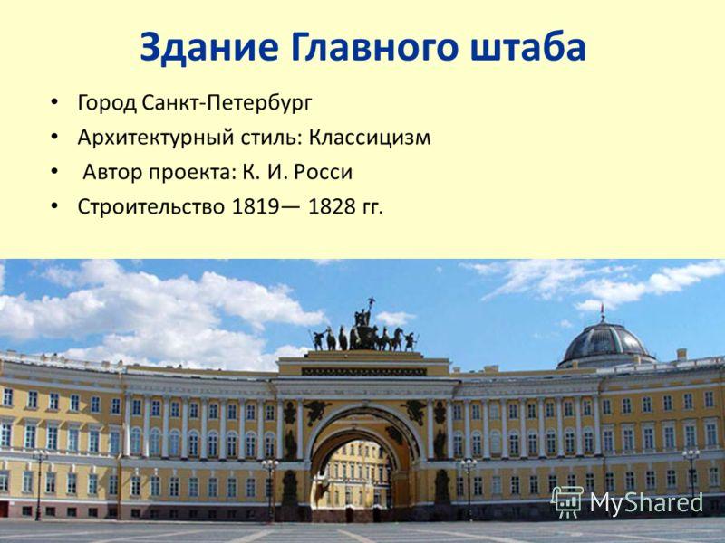 Здание Главного штаба Город Санкт-Петербург Архитектурный стиль: Классицизм Автор проекта: К. И. Росси Строительство 1819 1828 гг.