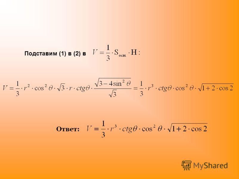 Подставим (1) в (2) в Ответ: