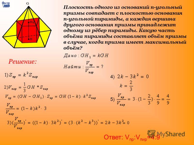 Плоскость одного из оснований n-угольный призмы совпадает с плоскостью основания n-угольной пирамиды, а каждая вершина другого основания призмы принадлежит одному из рёбер пирамиды. Какую часть объёма пирамиды составляет объём призмы в случае, когда