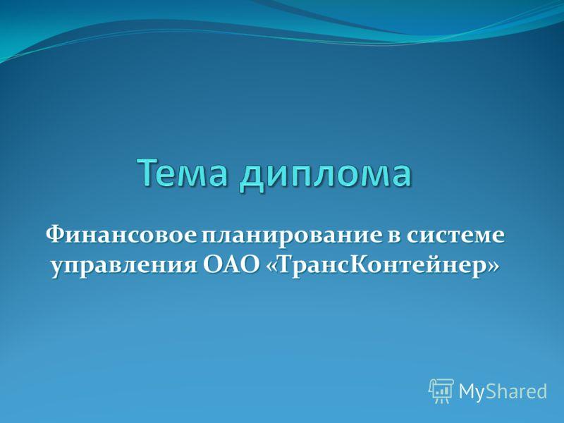Финансовое планирование в системе управления ОАО «ТрансКонтейнер»