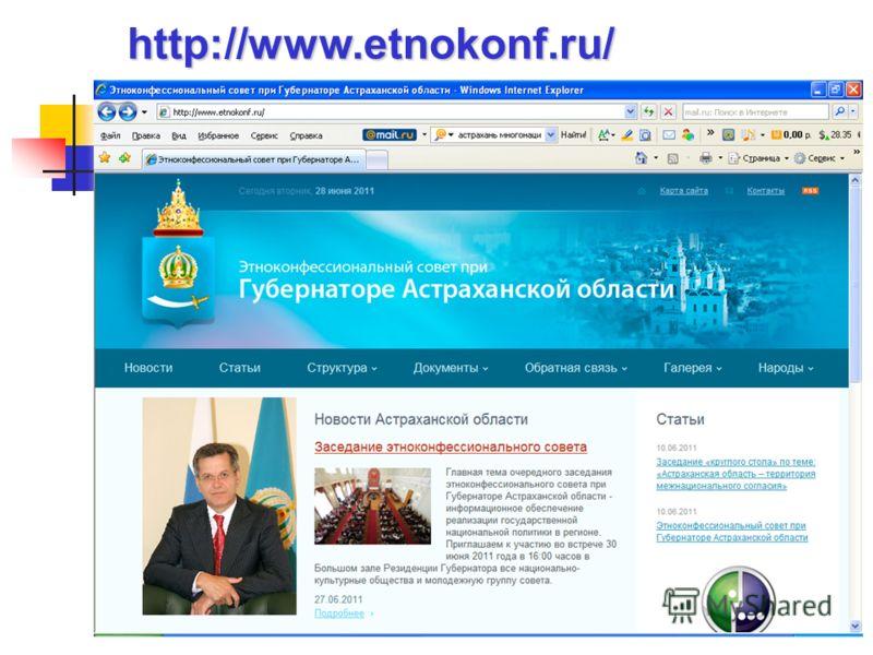 http://www.etnokonf.ru/