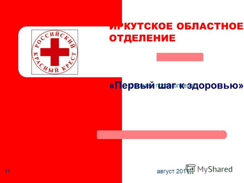 Образец подзаголовка август 2011 11 ИРКУТСКОЕ ОБЛАСТНОЕ ОТДЕЛЕНИЕ «Первый шаг к здоровью»