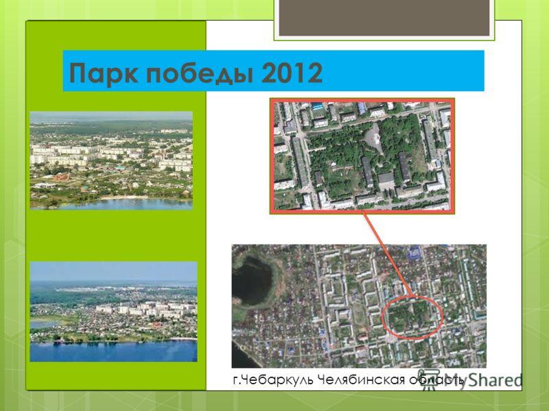 Парк победы 2012 г.Чебаркуль Челябинская область