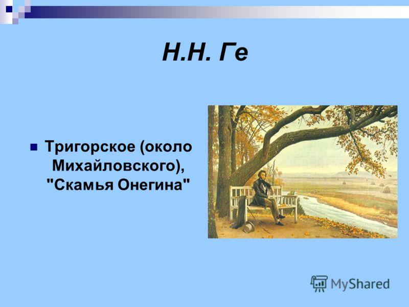 Н.Н. Ге Тригорское (около Михайловского), Скамья Онегина
