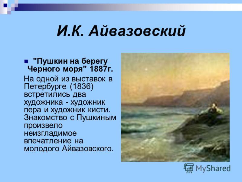 знакомство с пушкиным его жизнь