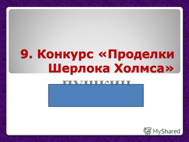 9. Конкурс «Проделки Шерлока Холмса» ПУШКИН