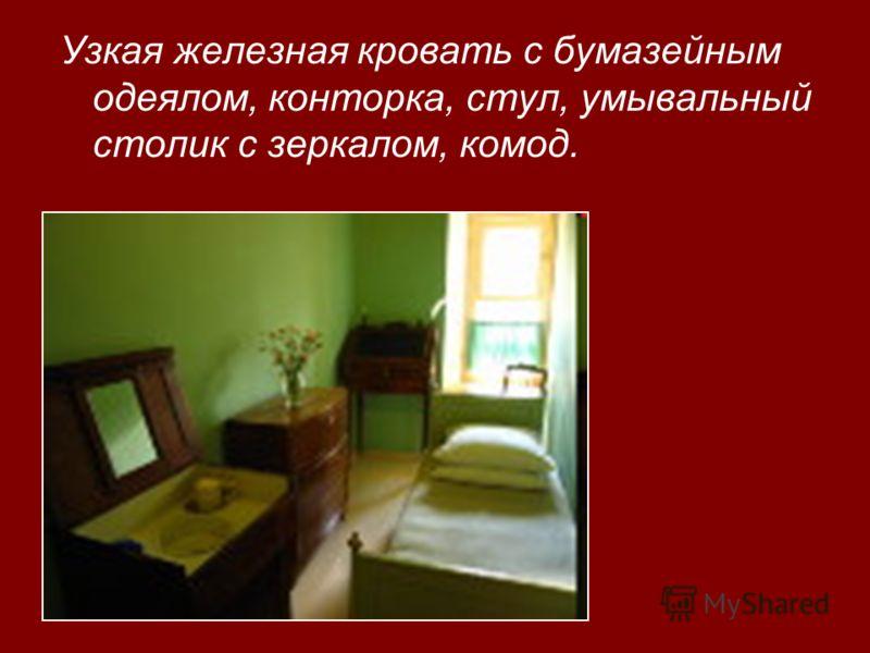 Узкая железная кровать с бумазейным одеялом, конторка, стул, умывальный столик с зеркалом, комод.
