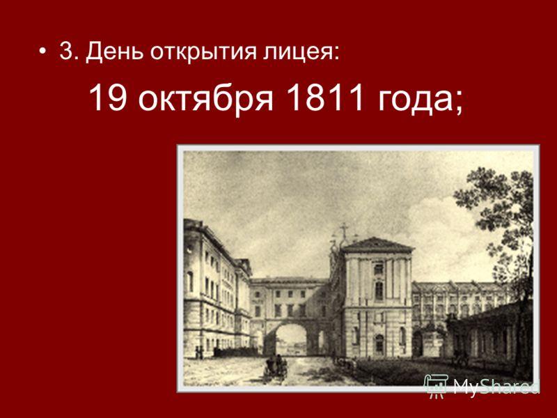 3. День открытия лицея: 19 октября 1811 года;