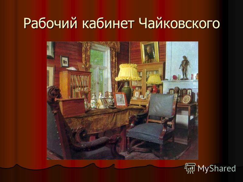 Рабочий кабинет Чайковского