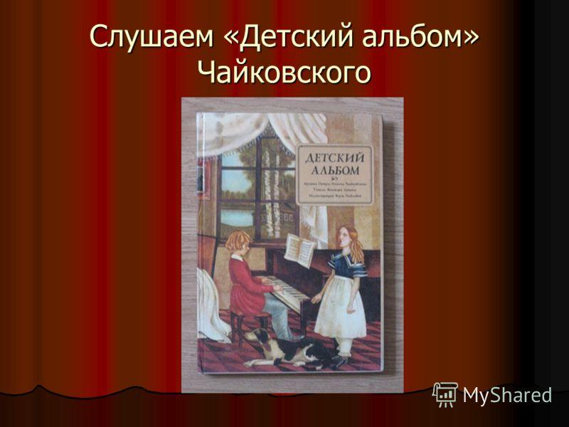 Слушаем «Детский альбом» Чайковского