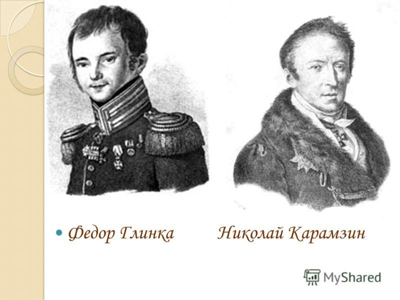 Федор Глинка Николай Карамзин