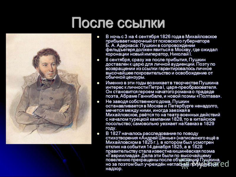 После ссылки В ночь с 3 на 4 сентября 1826 года в Михайловское прибывает нарочный от псковского губернатора Б. А. Адеркаса: Пушкин в сопровождении фельдъегеря должен явиться в Москву, где ожидал коронации новый император, Николай I. В ночь с 3 на 4 с