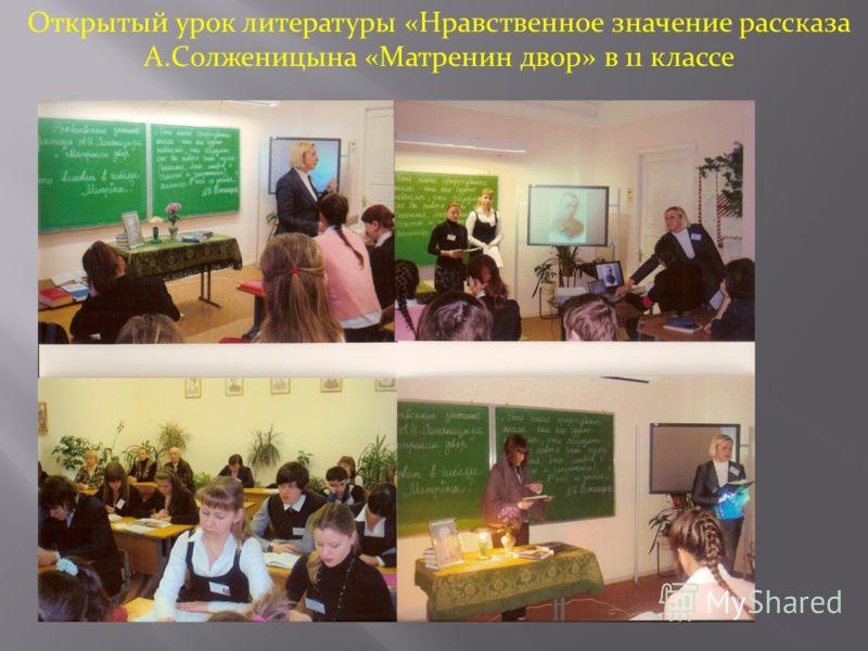 Открытый урок литературы «Нравственное значение рассказа А.Солженицына «Матренин двор» в 11 классе