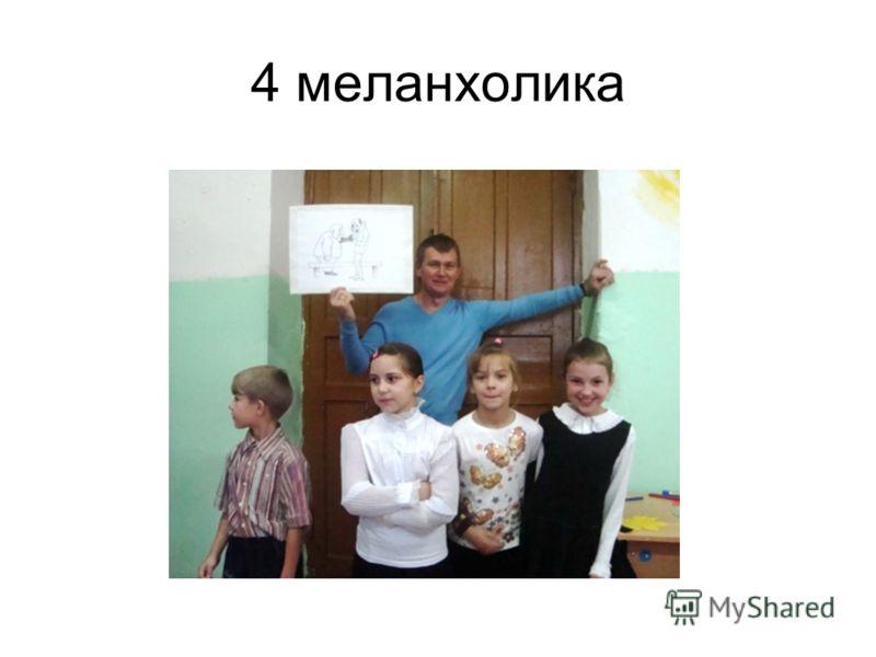 4 меланхолика