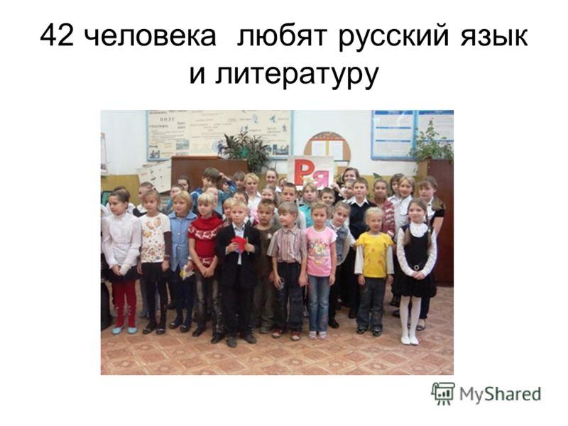 42 человека любят русский язык и литературу