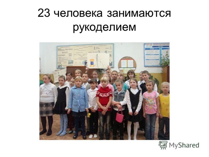 23 человека занимаются рукоделием