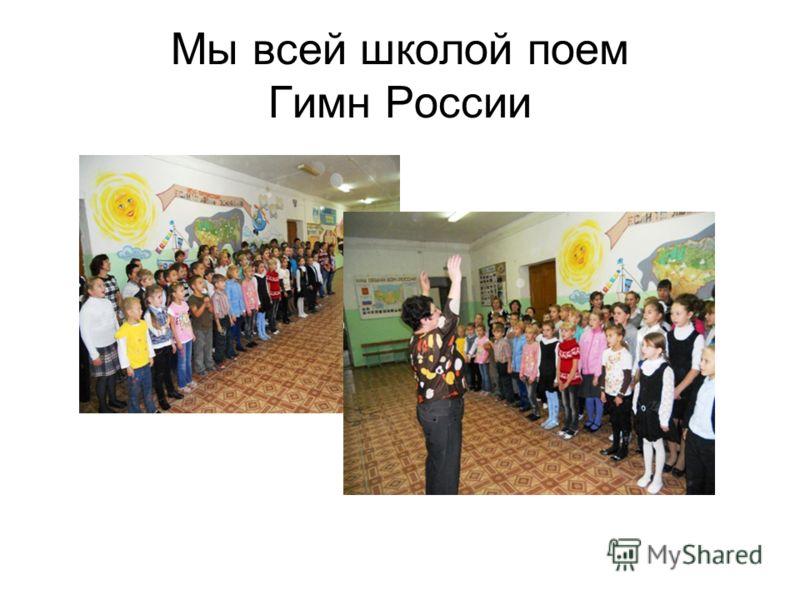 Мы всей школой поем Гимн России