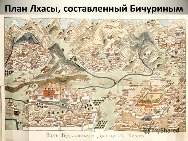 План Лхасы, составленный Бичуриным