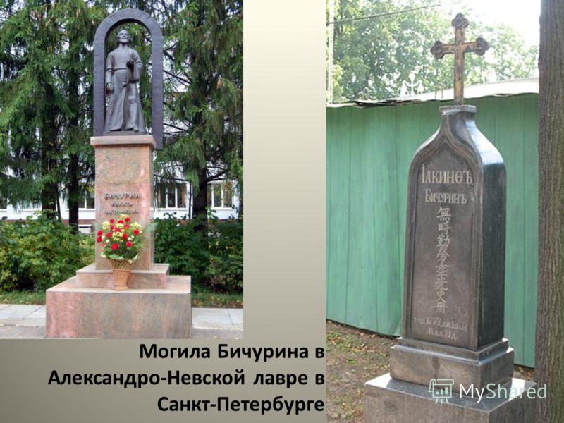 Могила Бичурина в Александро-Невской лавре в Санкт-Петербурге