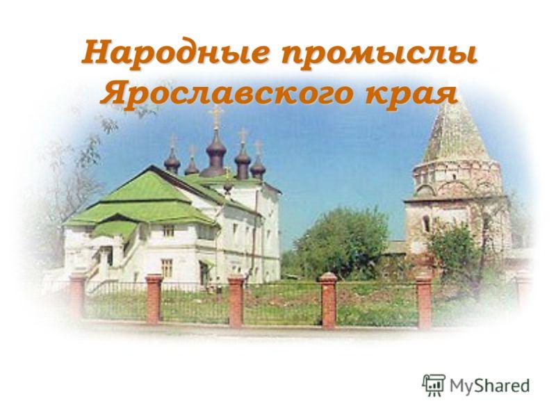 Народные промыслы Ярославского края