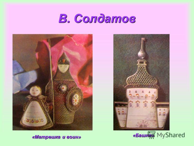 В. Солдатов «Матрешка и воин» «Башня»