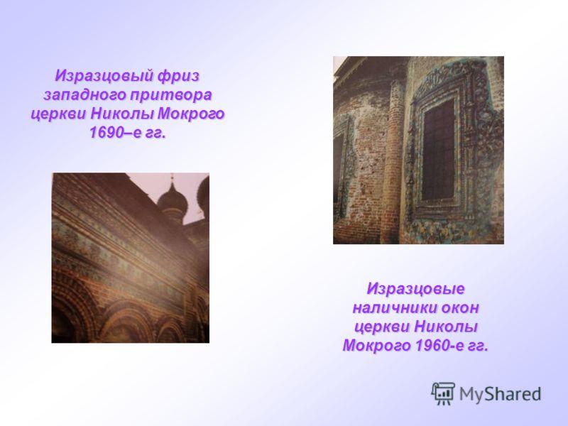 Изразцовый фриз западного притвора церкви Николы Мокрого 1690–е гг. Изразцовые наличники окон церкви Николы Мокрого 1960-е гг.