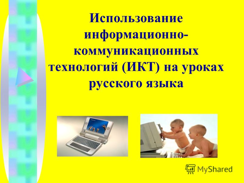 Использование информационно- коммуникационных технологий (ИКТ) на уроках русского языка