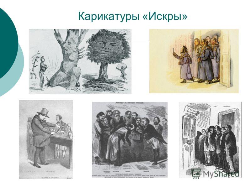 Карикатуры «Искры»
